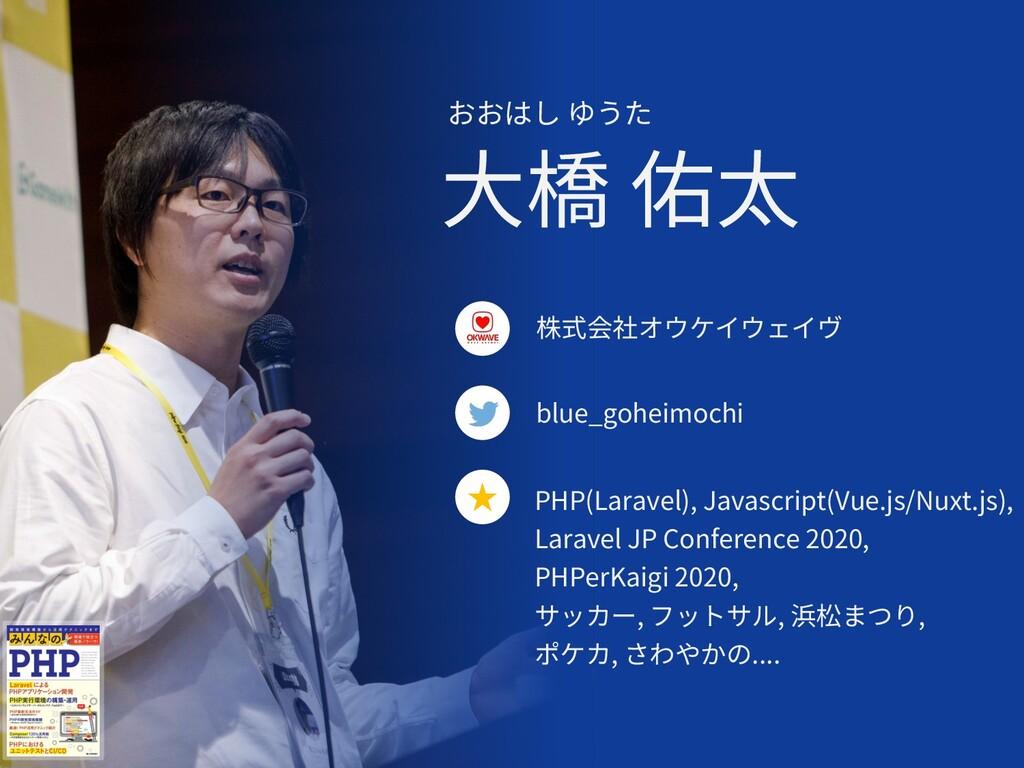 blue_goheimochi ⼤橋 佑太 株式会社オウケイウェイヴ PHP(Laravel)...