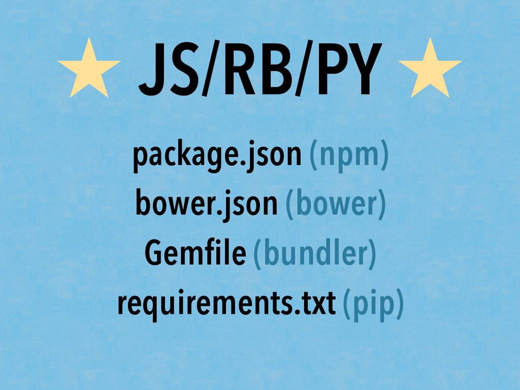 ★ JS/RB/PY ★ package.json (npm) bower.json (bow...