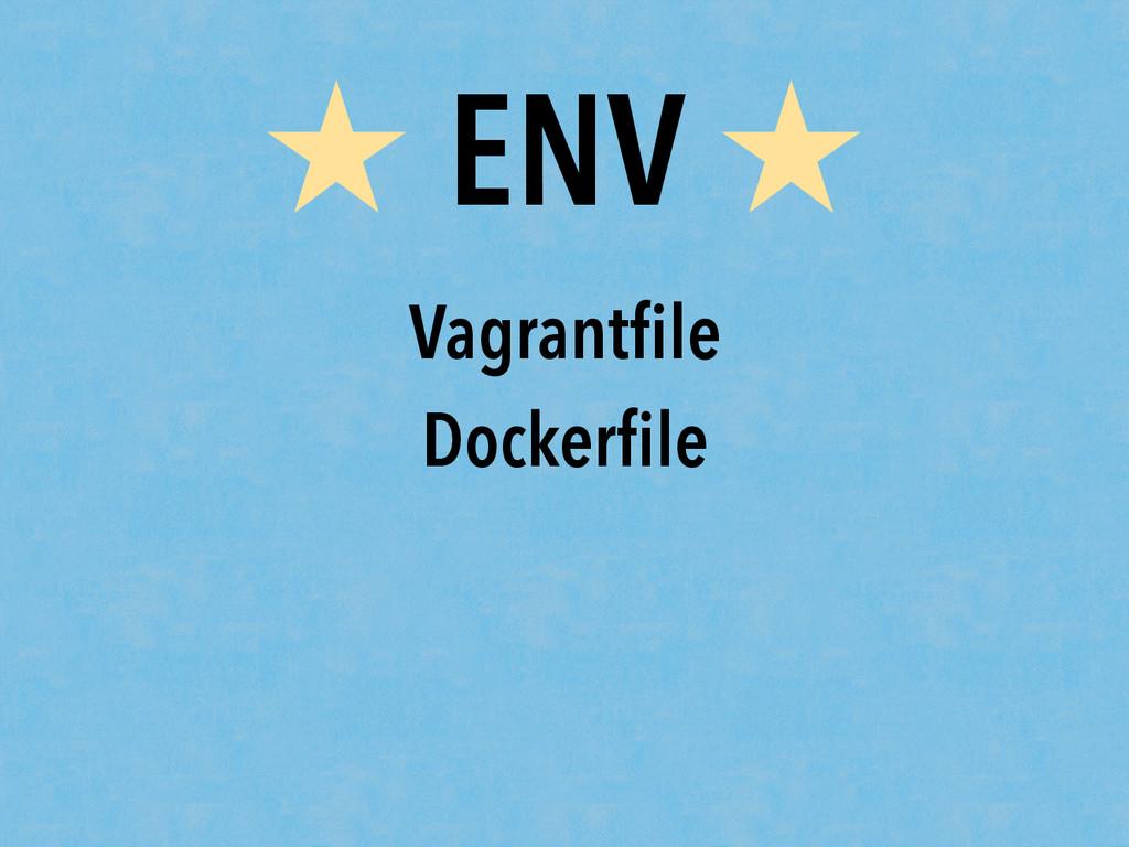 ★ ENV ★ Vagrantfile Dockerfile