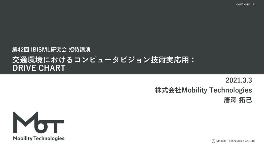 confidential Mobility Technologies Co., Ltd. 第4...