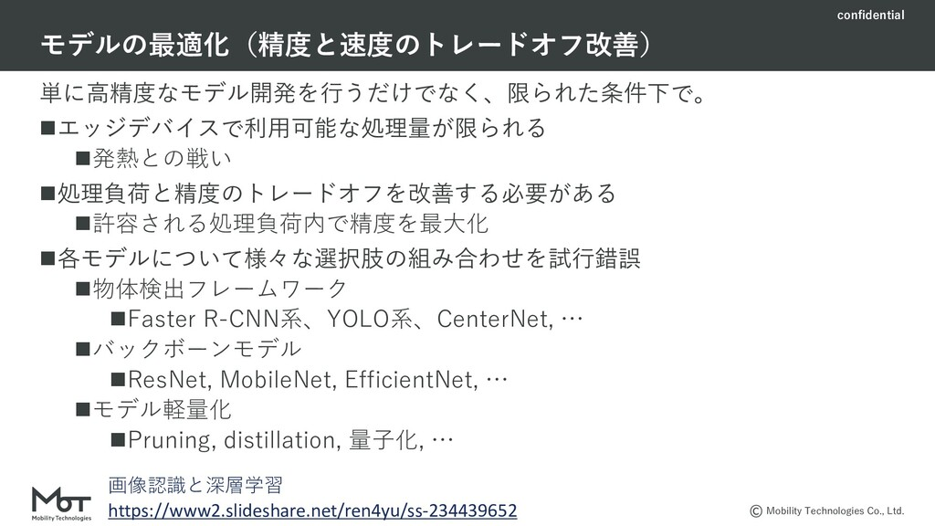 confidential Mobility Technologies Co., Ltd. 単に...