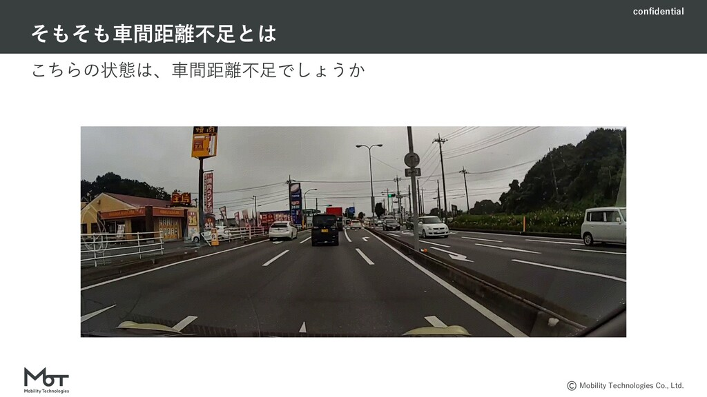 confidential Mobility Technologies Co., Ltd. こち...