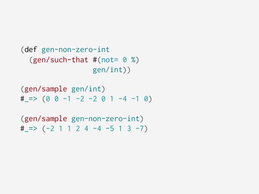 (def gen-non-zero-int (gen/such-that #(not= 0 %...