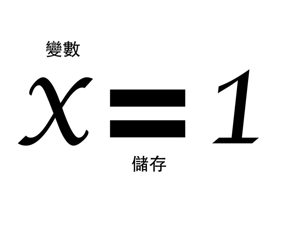 = 儲存 x 變數 1