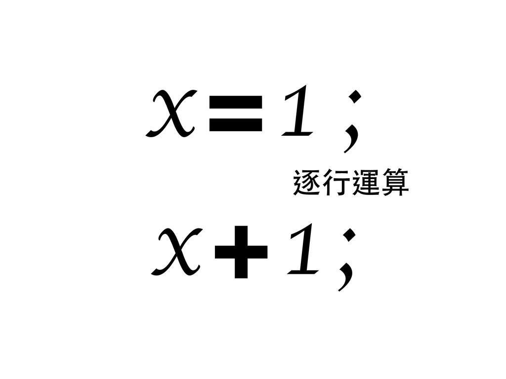 = x 1 + x 1 ; ; 逐⾏行運算