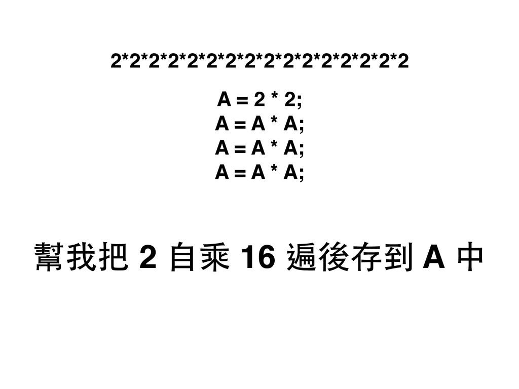 2*2*2*2*2*2*2*2*2*2*2*2*2*2*2*2 A = 2 * 2; A = ...