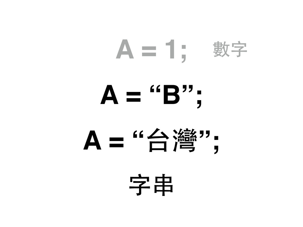 """A = 1; A = """"B""""; A = """"台灣""""; 字串 數字"""