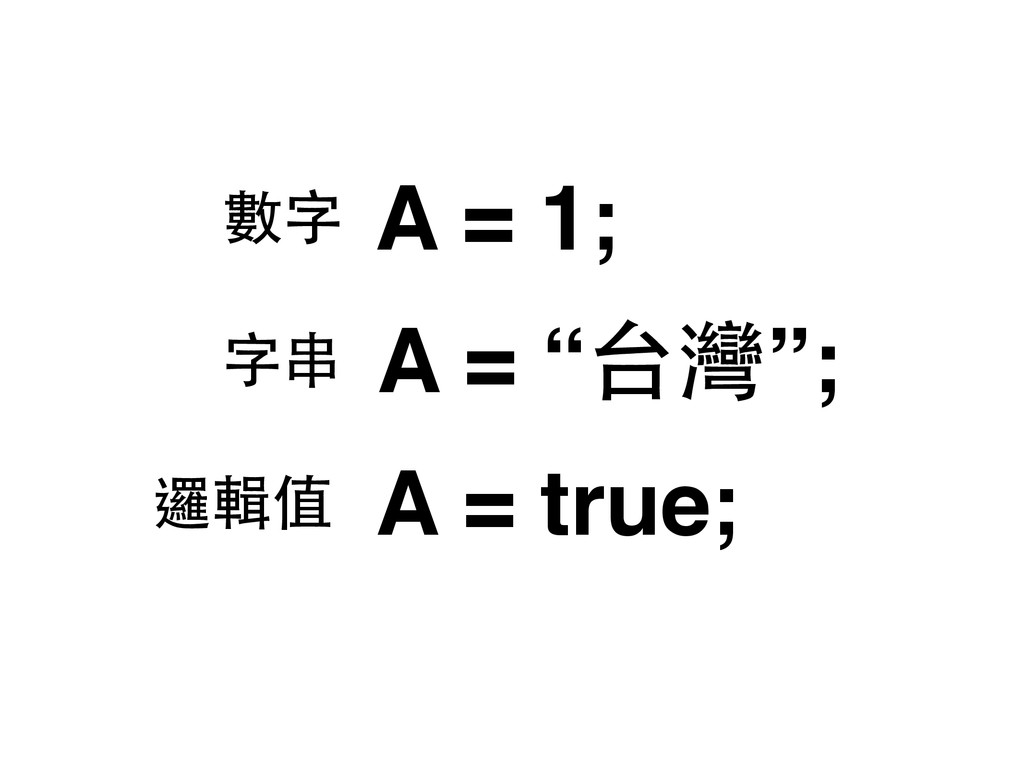 "A = 1; A = ""台灣""; 數字 字串 A = true; 邏輯值"