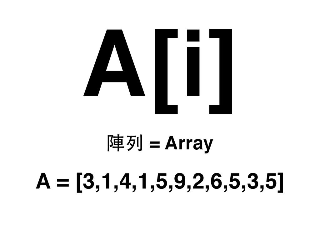 A[i] 陣列 = Array A = [3,1,4,1,5,9,2,6,5,3,5]
