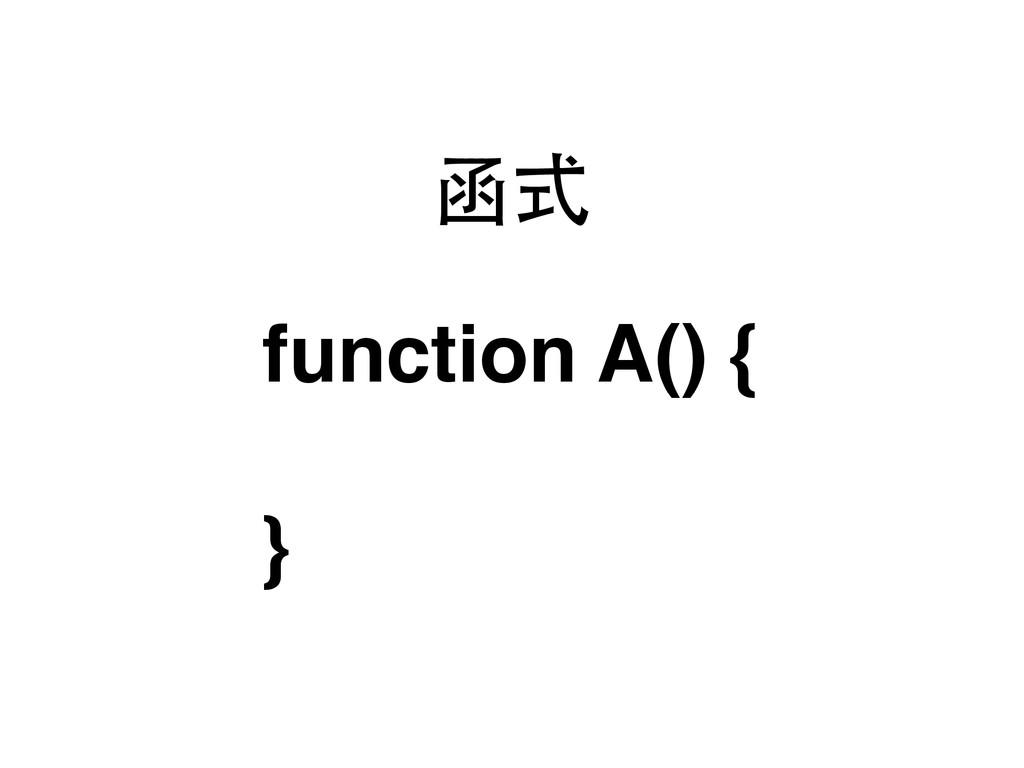 函式 function A() { }