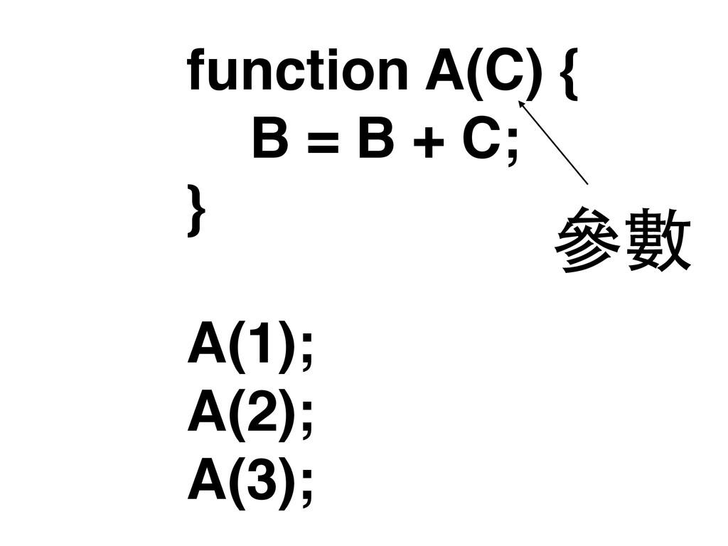 function A(C) { B = B + C; } A(1); A(2); A(3);...