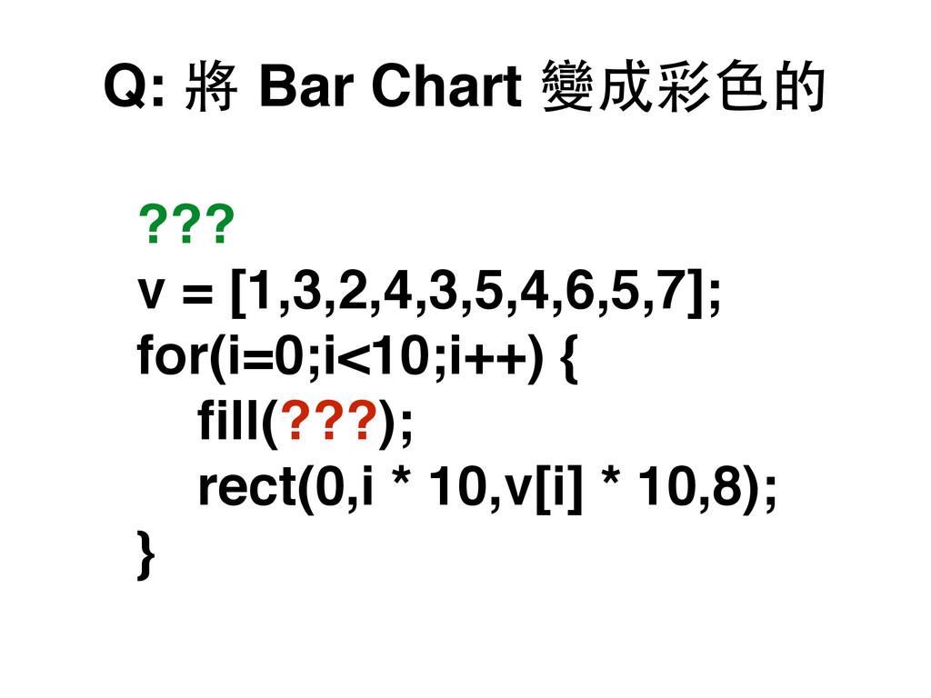 ??? v = [1,3,2,4,3,5,4,6,5,7]; for(i=0;i<10;i+...