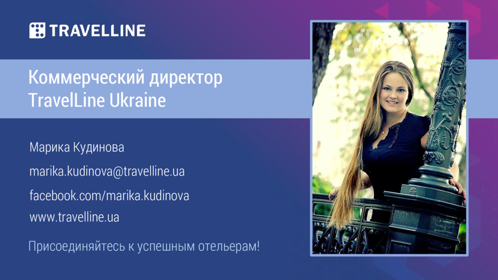 Марика Кудинова marika.kudinova@travelline.ua f...
