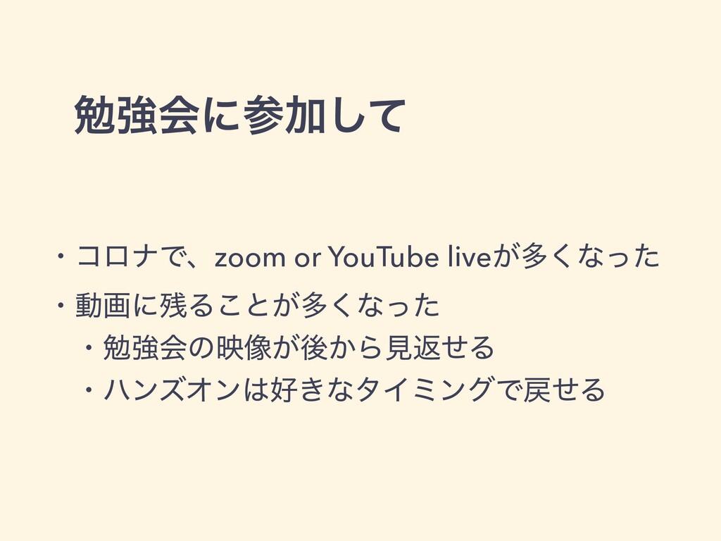 ษڧձʹՃͯ͠ ɾίϩφͰɺzoom or YouTube live͕ଟ͘ͳͬͨ ɾಈըʹ...