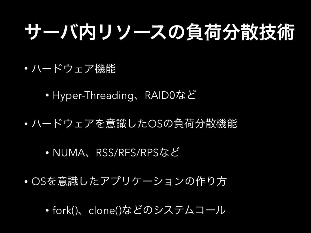 αʔόϦιʔεͷෛՙٕज़ • ϋʔυΣΞػ • Hyper-ThreadingɺRA...
