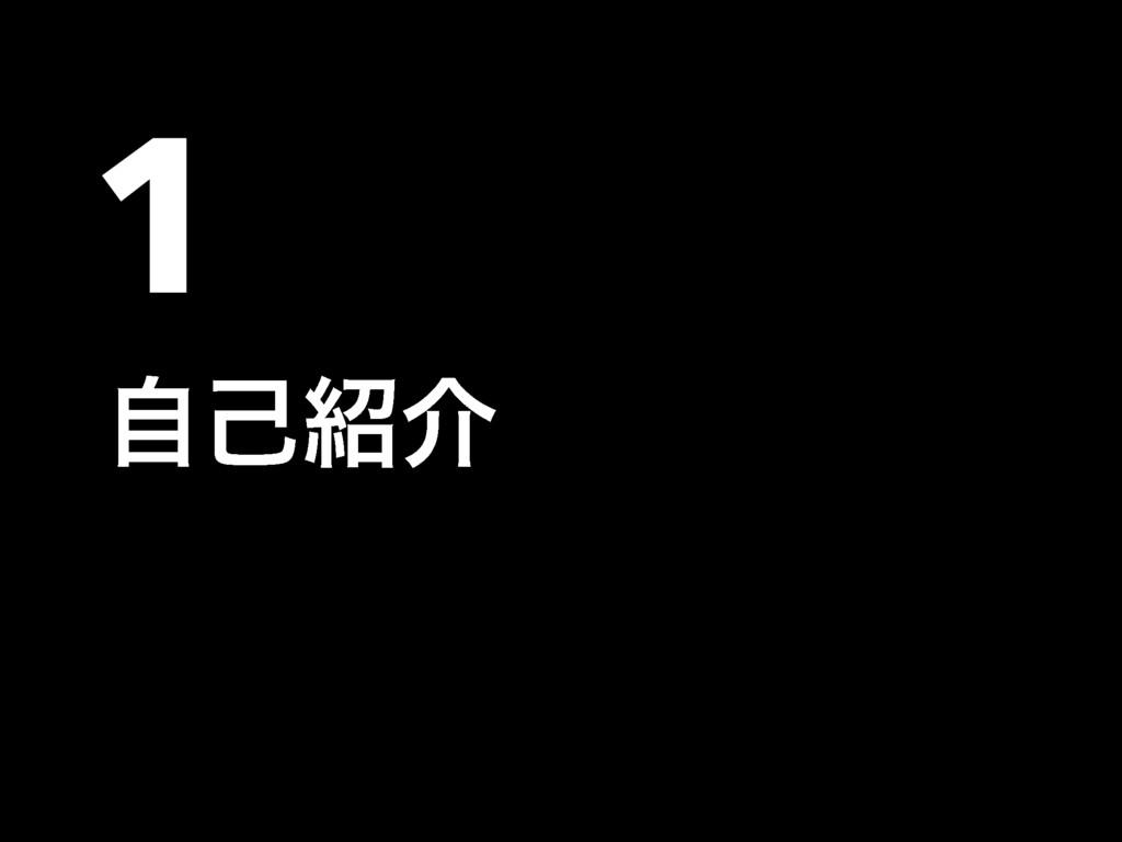 1 ࣗݾհ