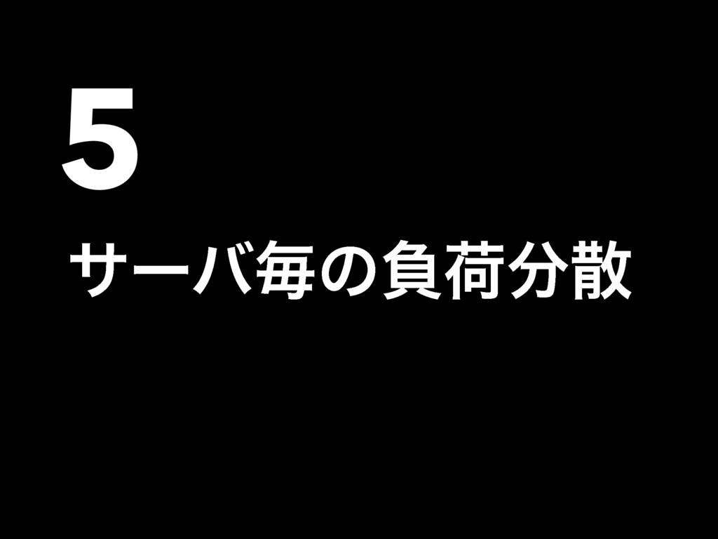 5 αʔόຖͷෛՙ