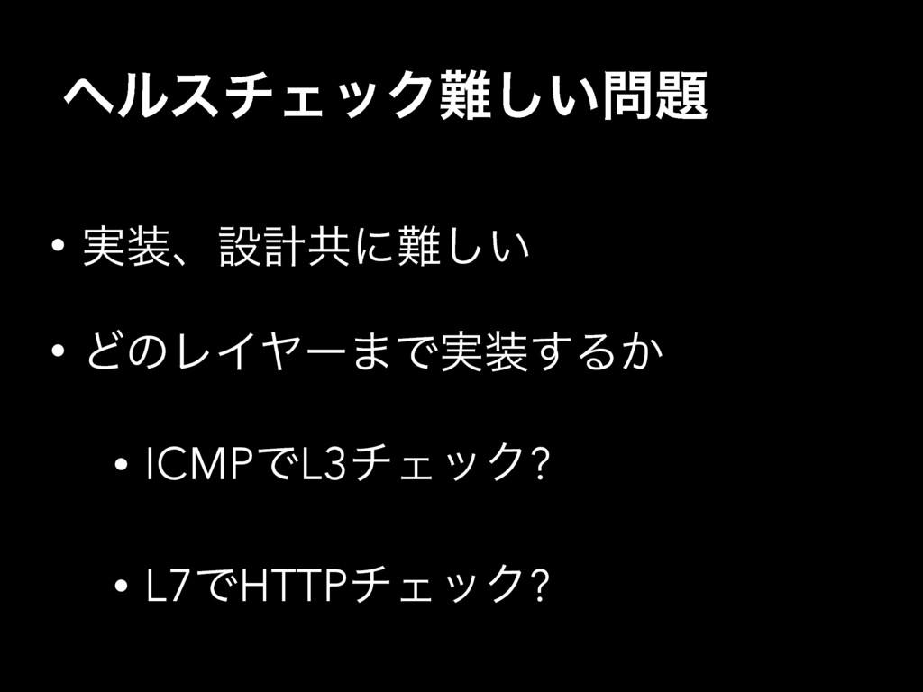 ϔϧενΣοΫ͍͠ • ࣮ɺઃܭڞʹ͍͠ • ͲͷϨΠϠʔ·Ͱ࣮͢Δ͔ • ICM...