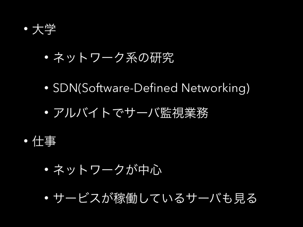 • େֶ • ωοτϫʔΫܥͷݚڀ • SDN(Software-Defined Network...