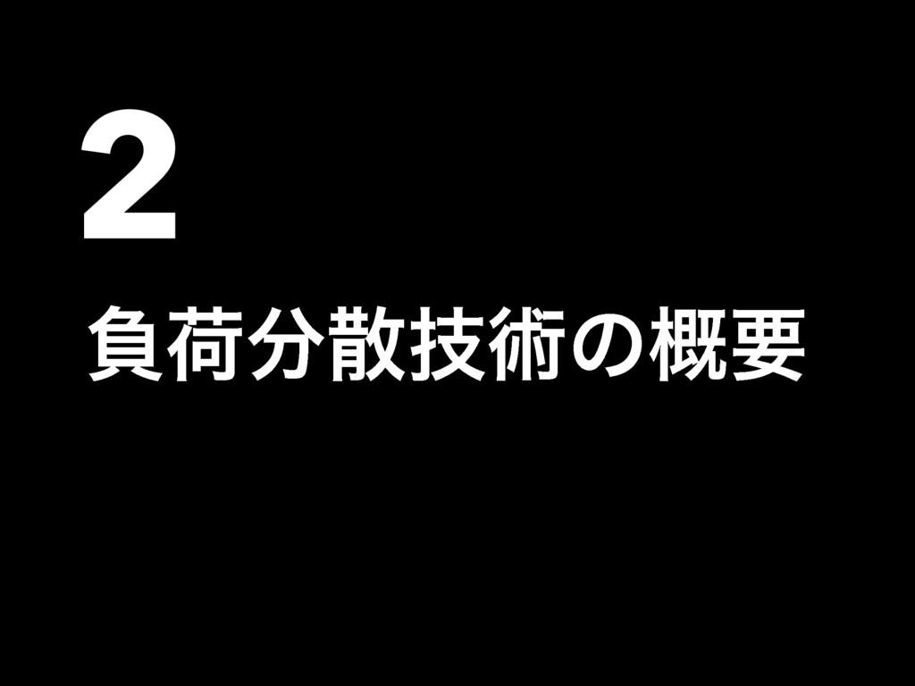 2 ෛՙٕज़ͷ֓ཁ