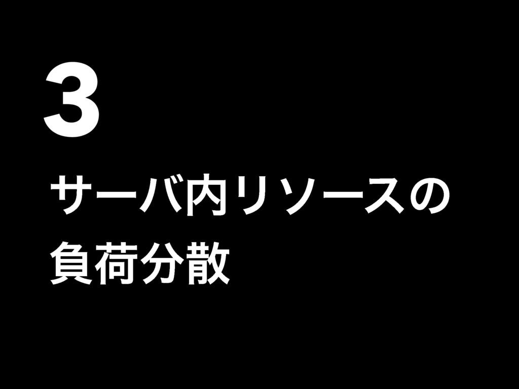 3 αʔόϦιʔεͷ ෛՙ