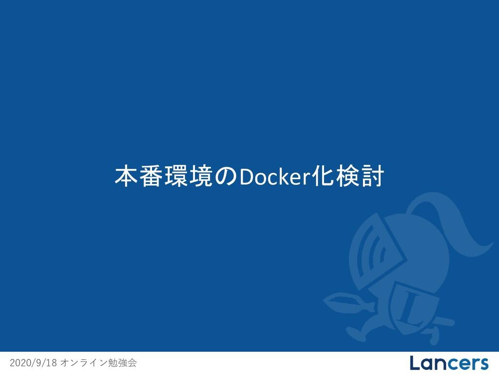 2020/9/18 オンライン勉強会 本番環境のDocker化検討