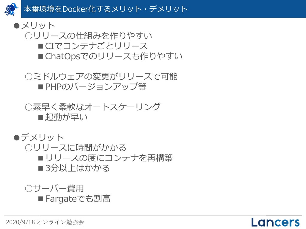 2020/9/18 オンライン勉強会 本番環境をDocker化するメリット・デメリット ●メリ...