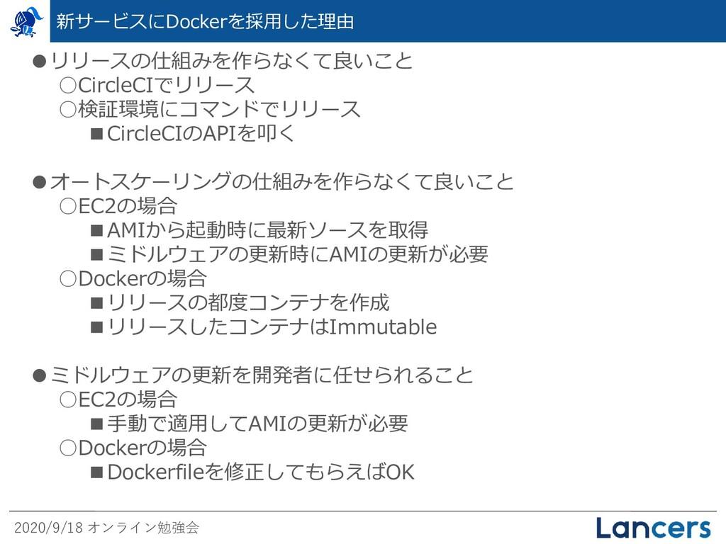 2020/9/18 オンライン勉強会 新サービスにDockerを採用した理由 ●リリースの仕組...