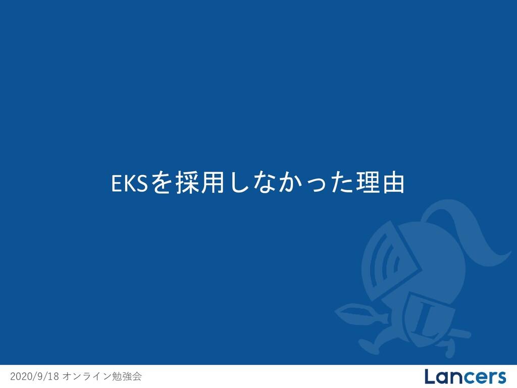 2020/9/18 オンライン勉強会 EKSを採用しなかった理由