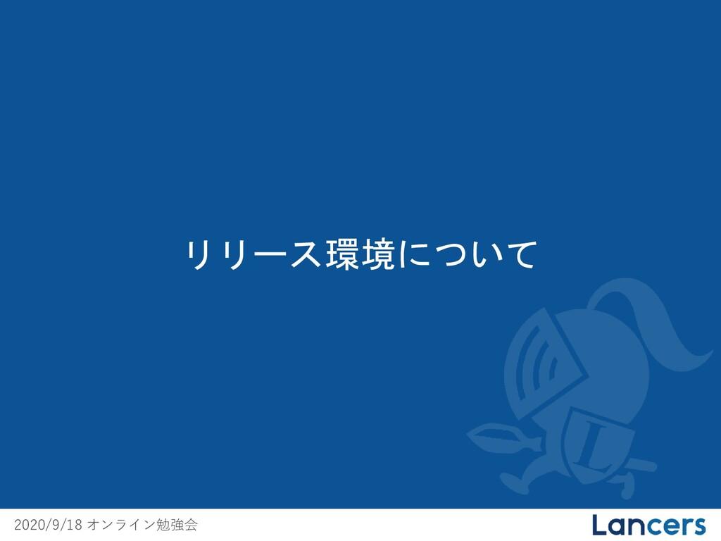 2020/9/18 オンライン勉強会 リリース環境について
