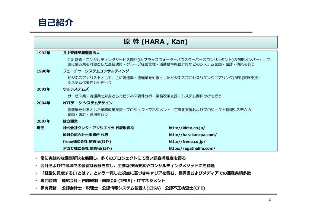 ⾃⼰紹介 原 幹 (HARA , Kan) 1992年 井上⻫藤英和監査法⼈ 会計監査・コンサ...