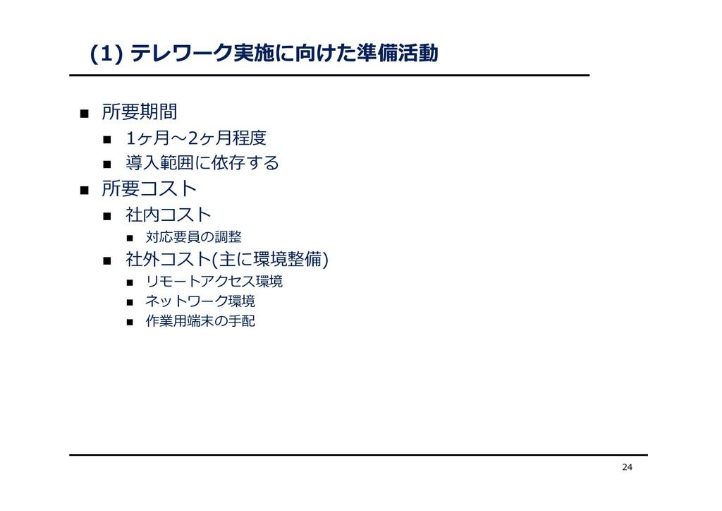 (1) テレワーク実施に向けた準備活動  所要期間  1ヶ⽉〜2ヶ⽉程度  導⼊範囲に依...
