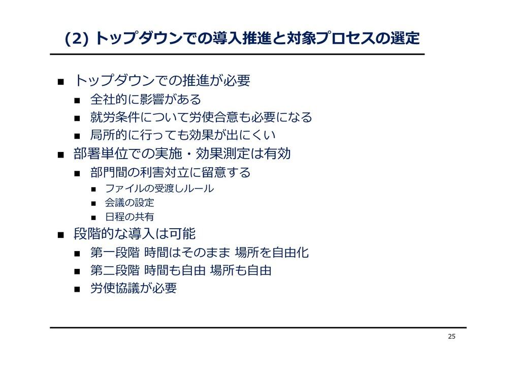 (2) トップダウンでの導⼊推進と対象プロセスの選定  トップダウンでの推進が必要  全社...