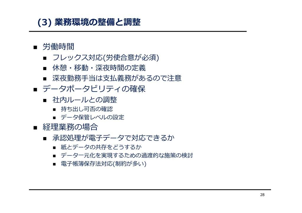 (3) 業務環境の整備と調整  労働時間  フレックス対応(労使合意が必須)  休憩・移...
