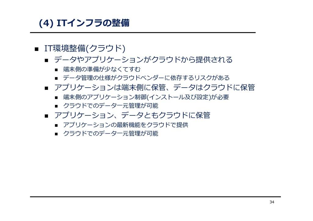 (4) ITインフラの整備  IT環境整備(クラウド)  データやアプリケーションがクラウ...