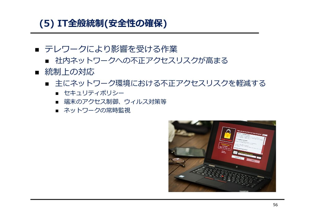 (5) IT全般統制(安全性の確保)  テレワークにより影響を受ける作業  社内ネットワー...
