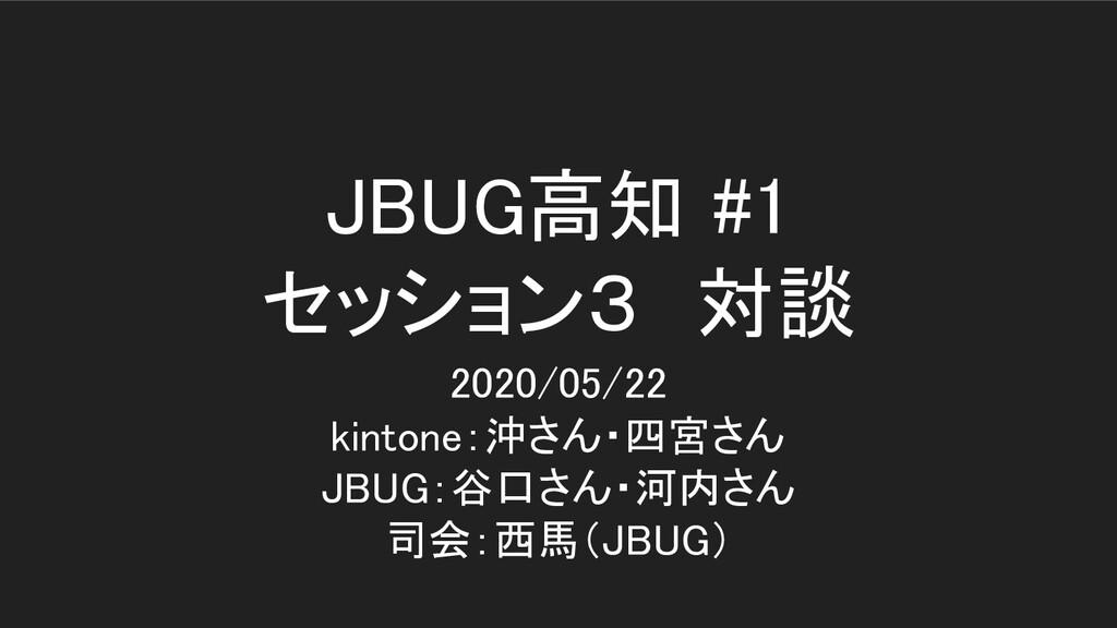 JBUG高知 #1 セッション3 対談 2020/05/22 kintone:沖さん・四...