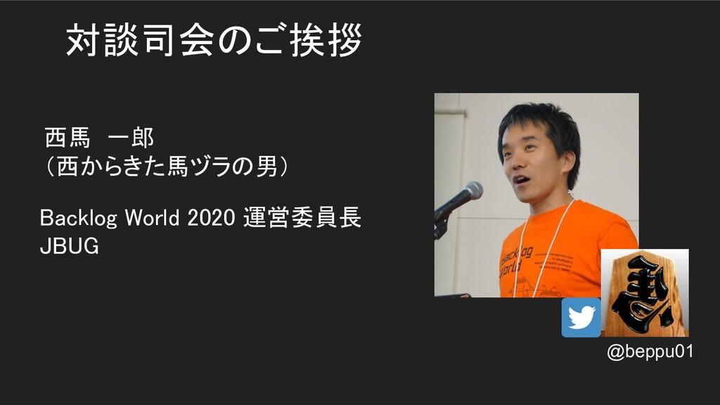 対談司会のご挨拶 西馬 一郎 (西からきた馬ヅラの男) Backlog World 20...