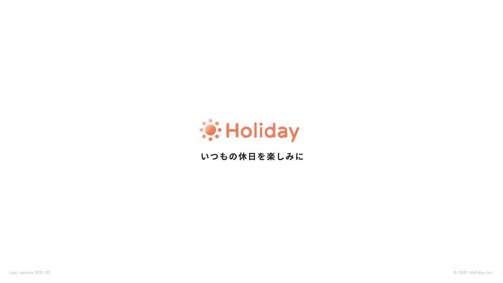 いつもの休日を楽しみに © 2021 Holiday Inc. Last update 202...