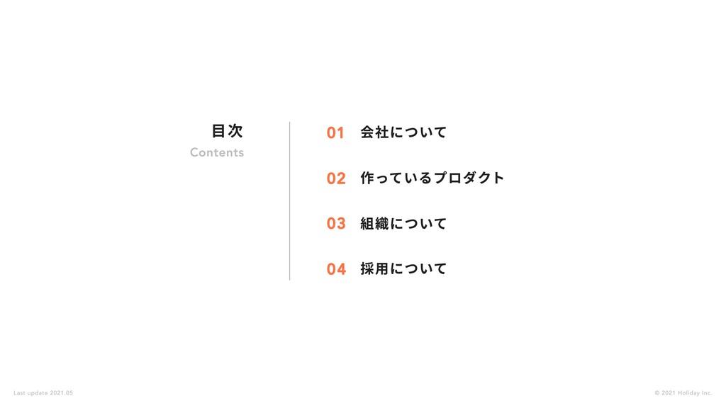 01 会社について 目次 Contents 02 作っているプロダクト 03 組織について 0...