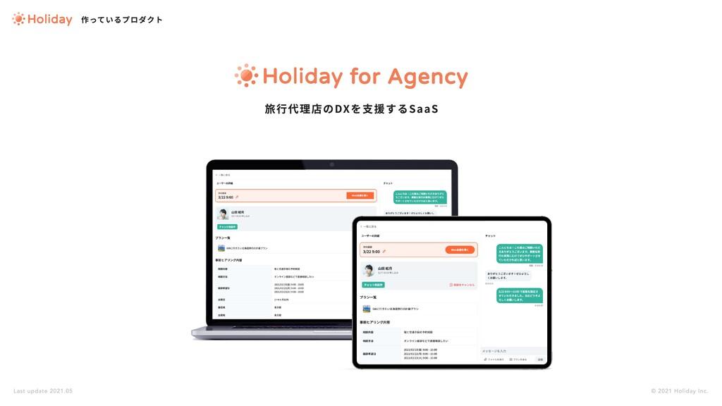 作っているプロダクト 旅行代理店のDXを支援するSaaS © 2021 Holiday Inc...