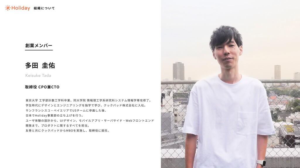 組織について 創業メンバー 多田 圭佑 取締役 CPO兼CTO Keisuke Tada 東京...