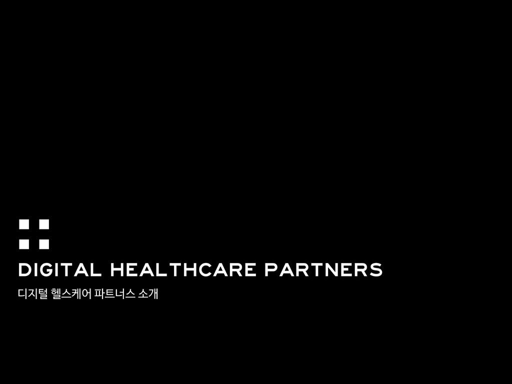디지털 헬스케어 파트너스 소개