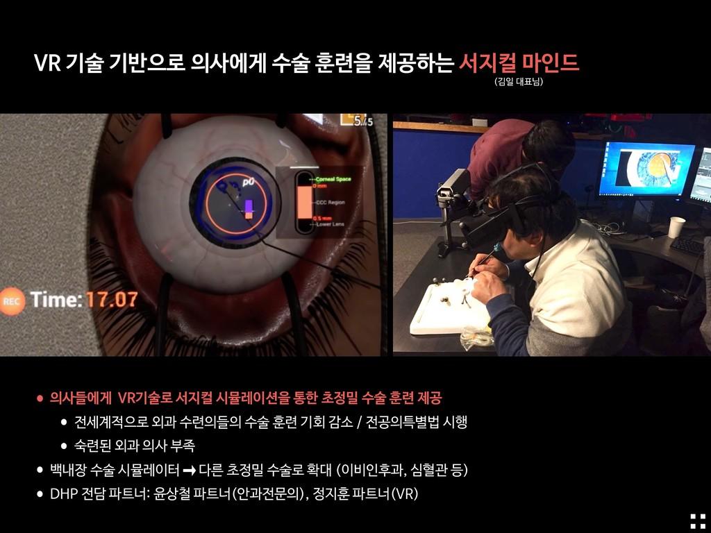 VR 기술 기반으로 의사에게 수술 훈련을 제공하는 서지컬 마인드 •의사들에게 VR기술...
