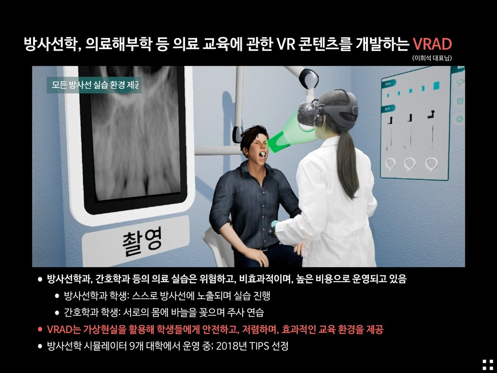 •방사선학과, 간호학과 등의 의료 실습은 위험하고, 비효과적이며, 높은 비용으로 운영...