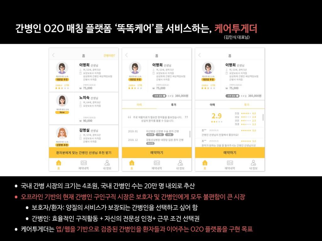 간병인 O2O 매칭 플랫폼 '똑똑케어'를 서비스하는, 케어투게더 (김민식 대표님) •...