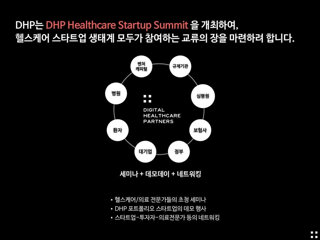 DHP는 DHP Healthcare Startup Summit 을 개최하여,  헬스케...