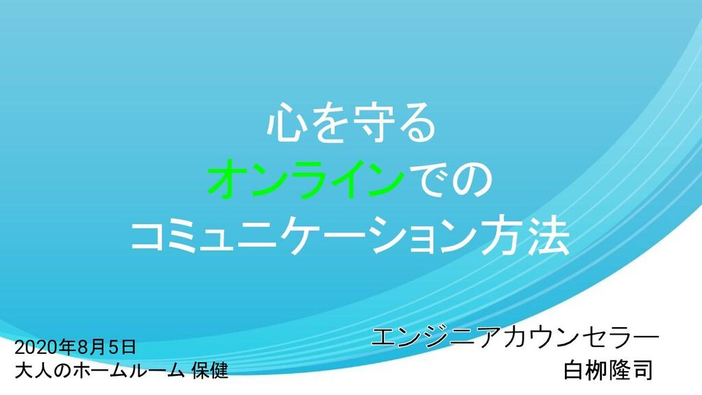 心を守る オンラインでの コミュニケーション方法 白栁隆司 2020年8月5日 大人のホームル...