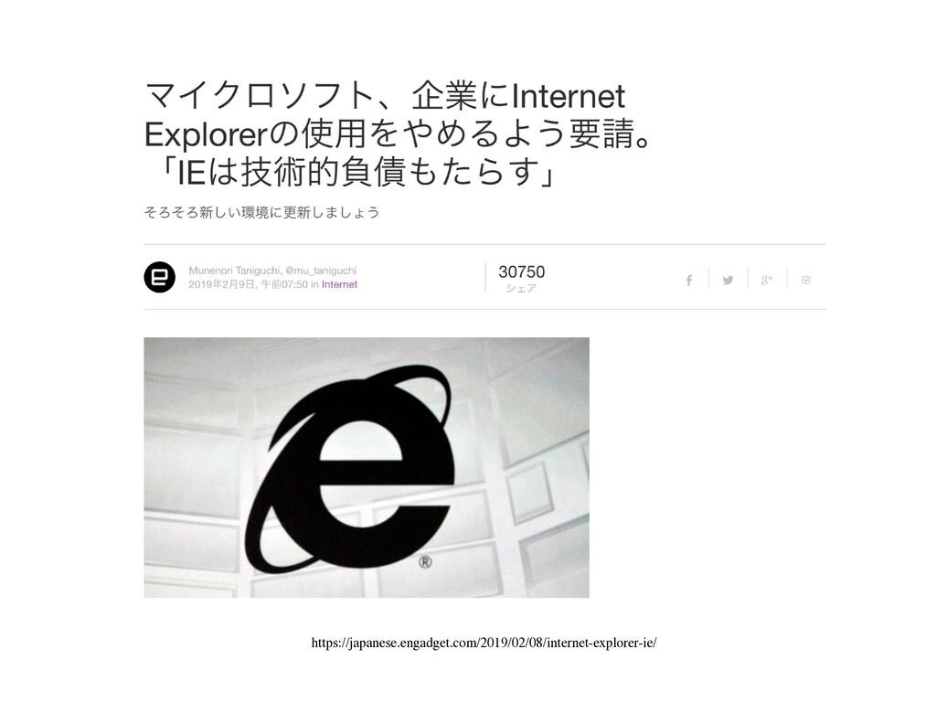 https://japanese.engadget.com/2019/02/08/intern...