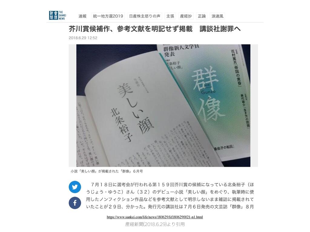 https://www.sankei.com/life/news/180629/lif1806...